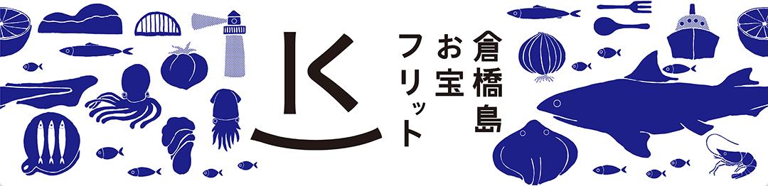 倉橋島お宝フリット