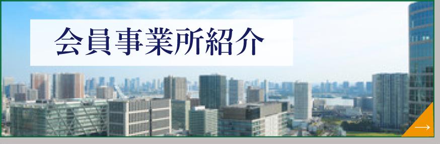 会員事業所紹介