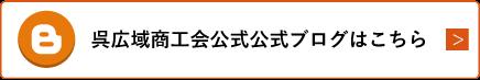 呉広域商工会公式公式ブログはこちら