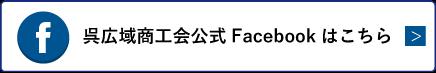 呉広域商工会公式Facebookはこちら