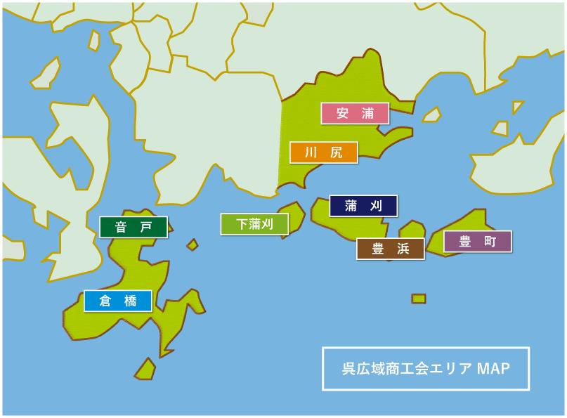 呉広域商工会エリアMAP