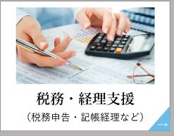 税務・経理支援