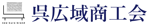 呉広域商工会