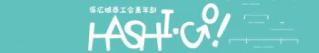 HASHIGO