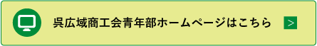 呉広域商工会青年部ホームぺージはこちら