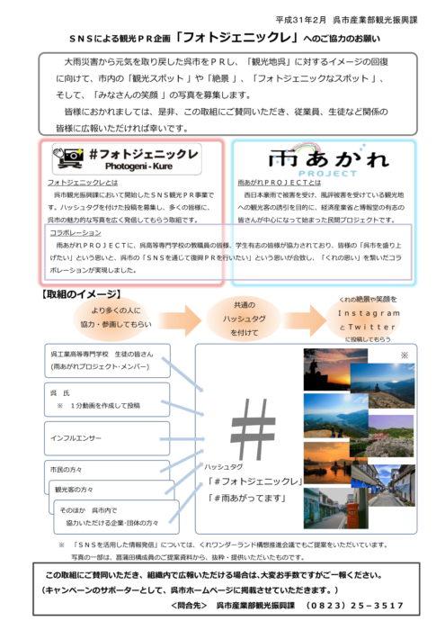 呉 市 コロナ twitter