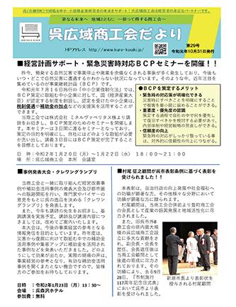 呉広域商工会だより(10月31日発行)