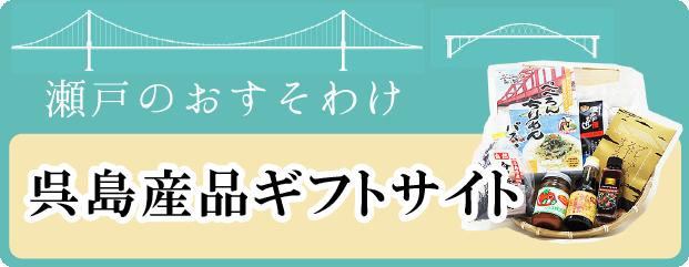 呉島産ギフトサイト