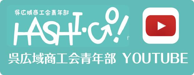 呉広域商工会青年部 YouTube