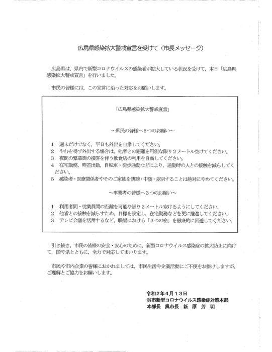 広島 コロナ 情報